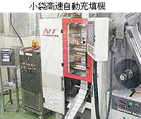 High-speed filling machine for small bags